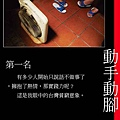 台灣貧窮意象攝影展-第一名-動手動腳.jpg