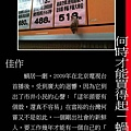 台灣貧窮意象攝影展-佳作-何時才能買得起 蝸居.jpg