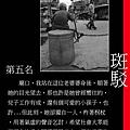 台灣貧窮意象攝影展-第五名-斑駁.jpg