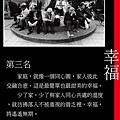 台灣貧窮意象攝影展-第三名-幸福.jpg