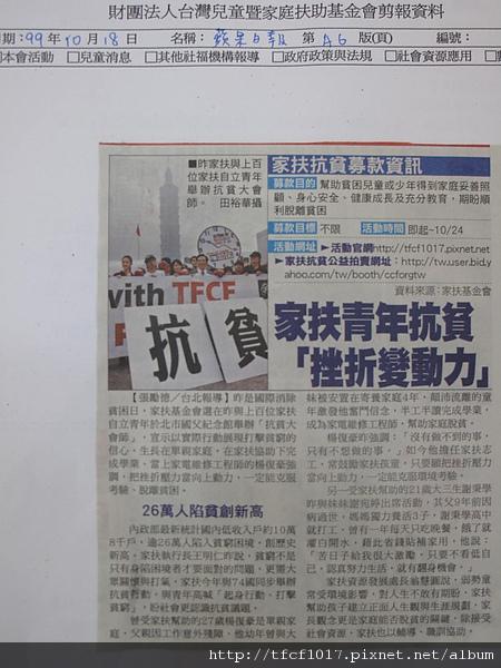newspaper_蘋果日報_101018.JPG