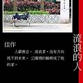 台灣貧窮意象攝影展-佳作-流浪的人.jpg