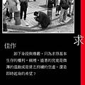 台灣貧窮意象攝影展-佳作-求.jpg