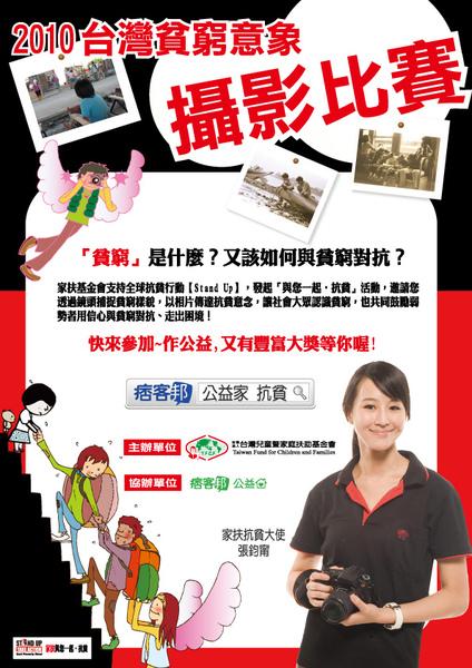 抗貧攝影比賽(A4-電子報).jpg