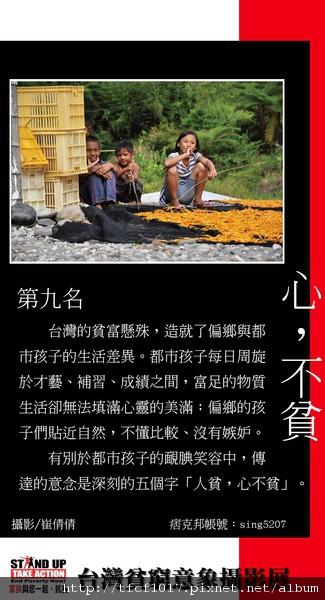 台灣貧窮意象攝影展-第九名-心 不貪.jpg