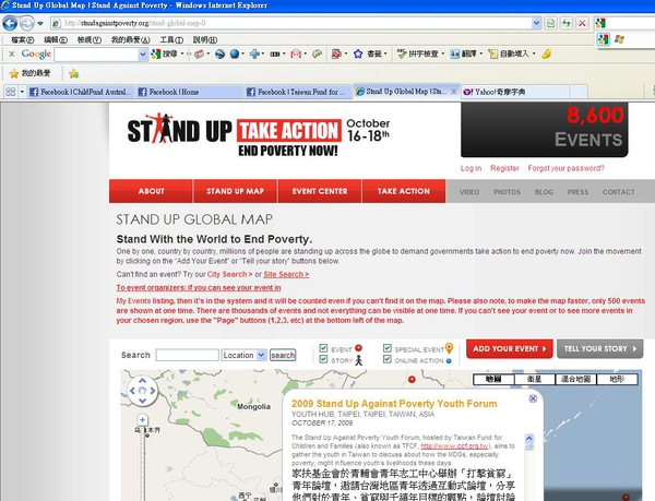 家扶於Stand Up 網站上的分享.JPG