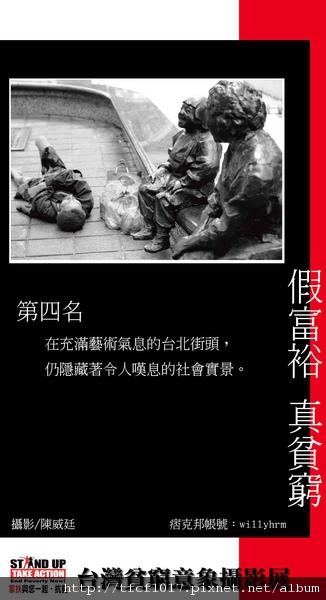 台灣貧窮意象攝影展-第四名-假富裕 真貧窮.jpg