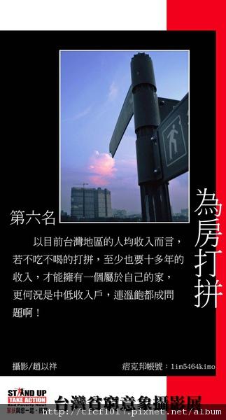 台灣貧窮意象攝影展-第六名-為房打拼.jpg