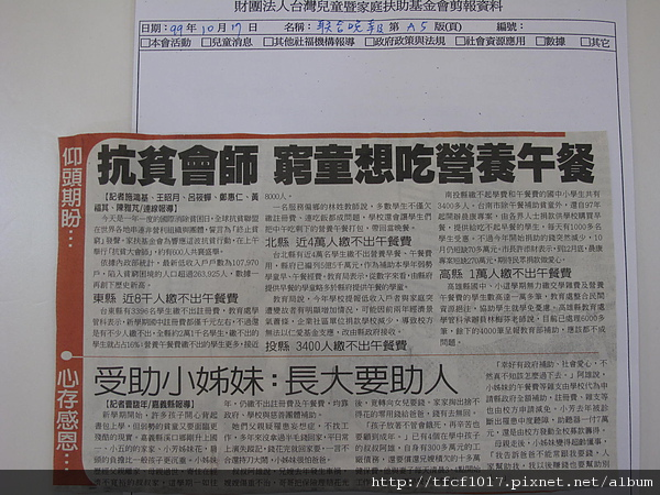 newspaper_聯合晚報_101017.JPG