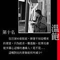 台灣貧窮意象攝影展-第十名-溫飽.jpg