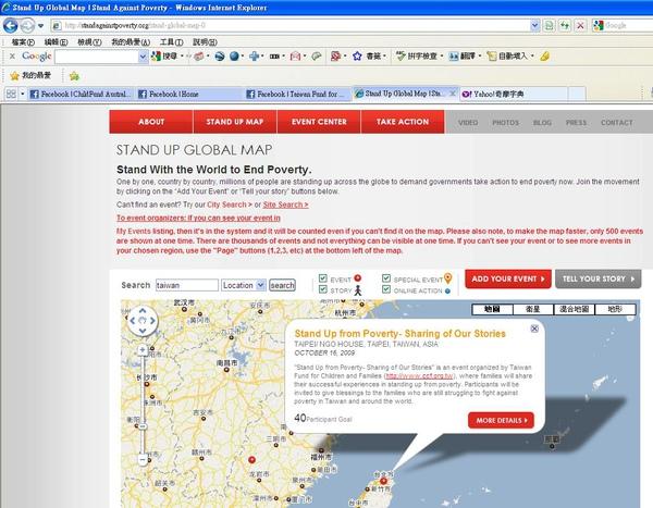 家扶在SUTA網站上分享抗貧記者會的資訊.JPG