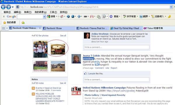青年論壇的照片分享於聯合國MDG倡議網頁.JPG