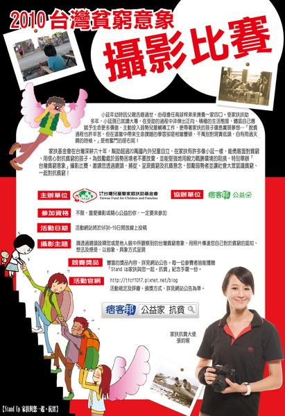2010『台灣貧窮意象』攝影比賽 活動辦法