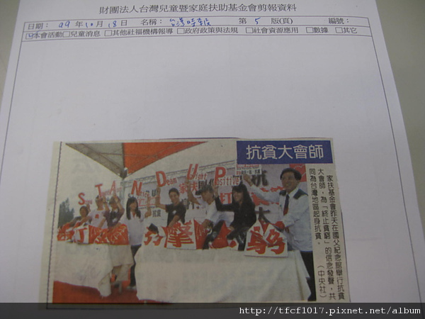 newspaper_台灣時報_101018.JPG
