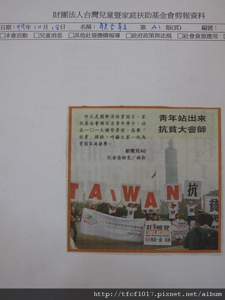 newspaper_聯合報(A1)_101018.JPG