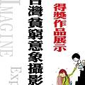 台灣貧窮意象攝影展-得獎作品.jpg