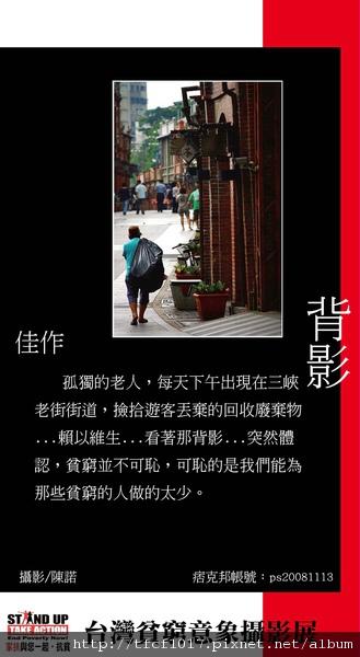 台灣貧窮意象攝影展-佳作-背影.jpg