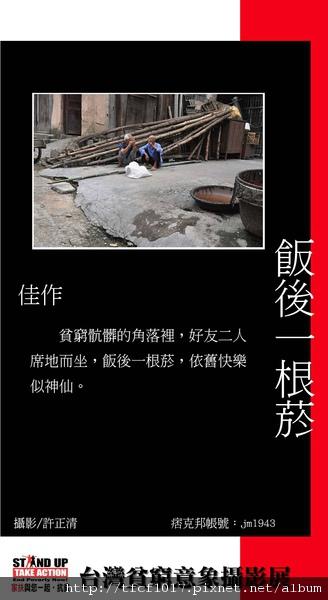 台灣貧窮意象攝影展-佳作-飯後一根菸.jpg