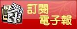 20140515電子報按鈕