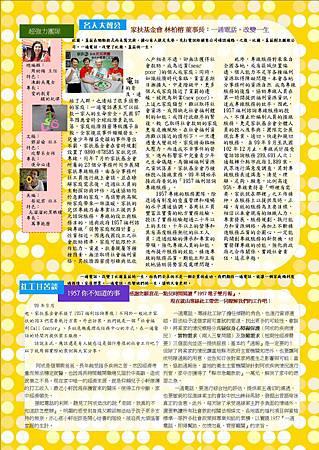 電子報創刊號終極板(花底)2.jpg