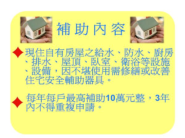 老人住宅補助內容2