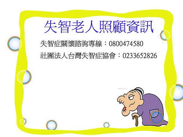 部落格0529獨居老人 拷貝 2