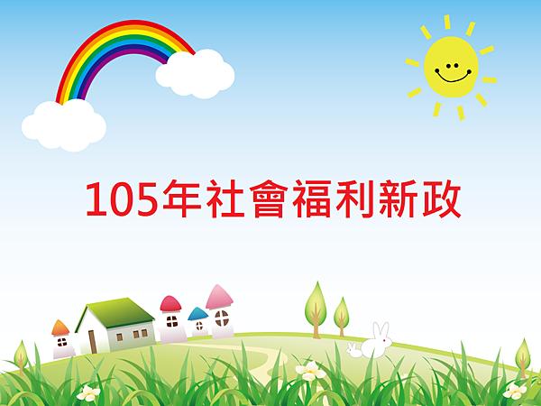 105年社會福利新政