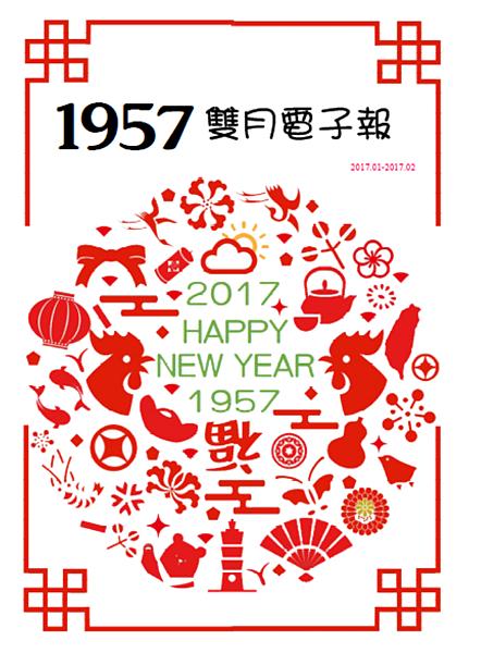 1957電子報-第17期