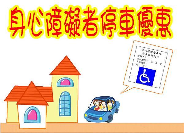 身障停車優惠