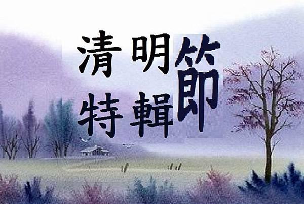 清明節特輯.jpg