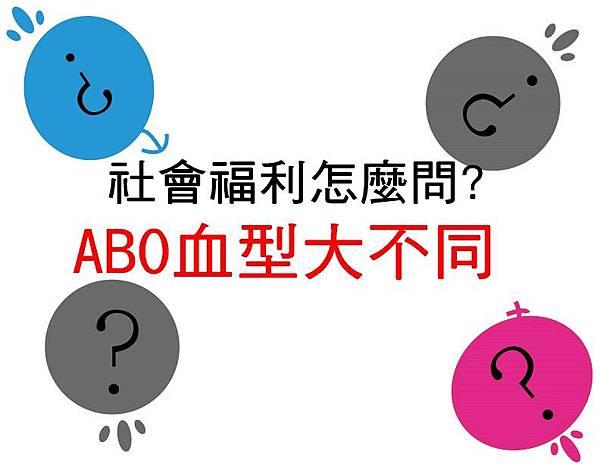 血型abo-封面