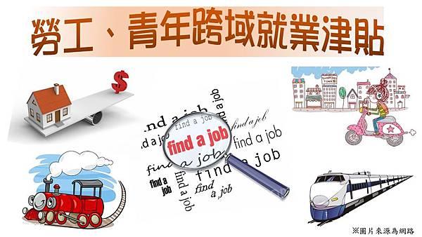 勞工-青年跨域就業津貼