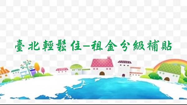 臺北輕鬆住-租金分級補貼.jpg