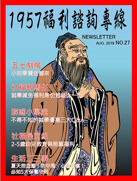 27期電子報封面.png