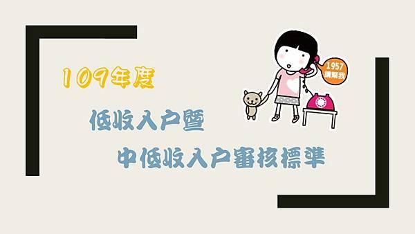 109年度中、低收入戶審查標準.JPG
