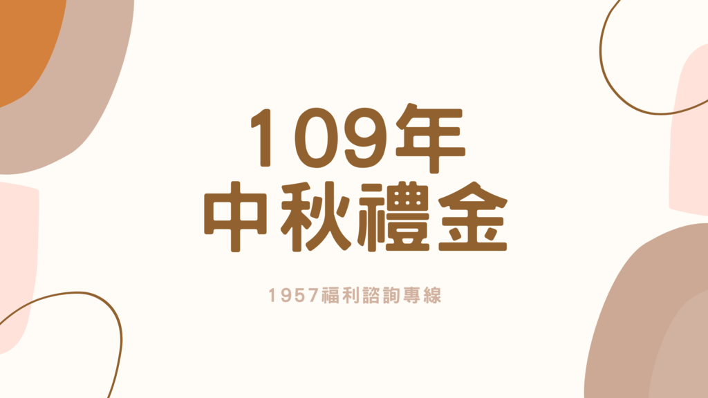 109年 中秋禮金.png