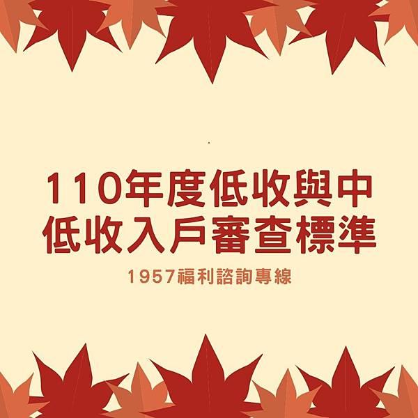 109年審查標準.jpg