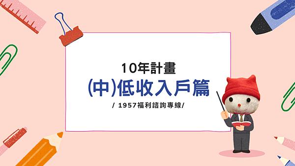 10年計畫 (中)低收入戶篇.png