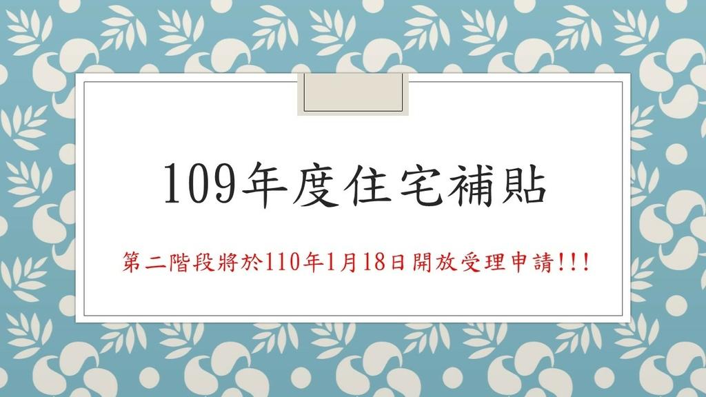 109年度住宅補貼2.jpg