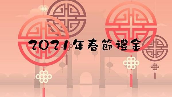 20212021年春節禮金.jpg