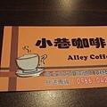 小巷咖啡13.jpg