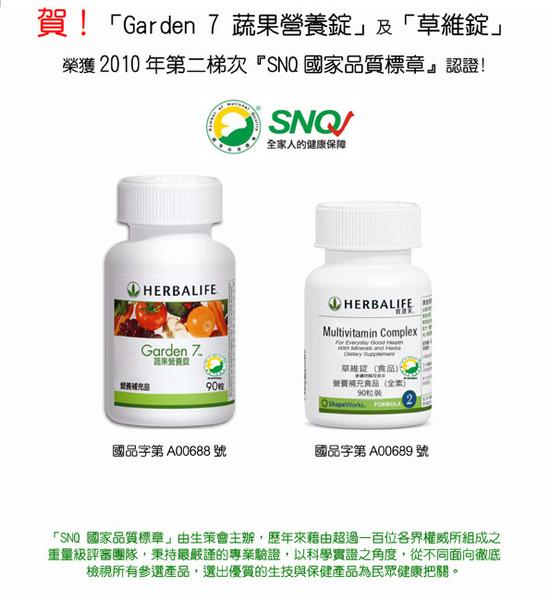 7蔬果營養錠