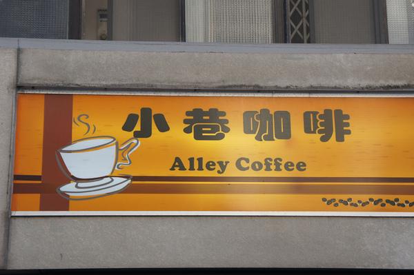 小巷咖啡2.jpg