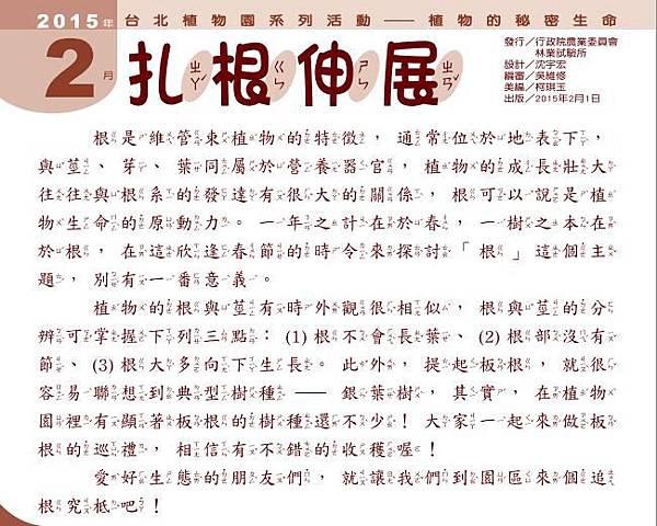 2月札根伸展學習單01