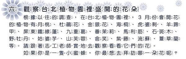 3月開花授粉學習單06.jpg