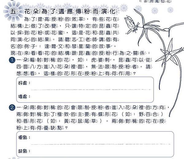 3月開花授粉學習單06