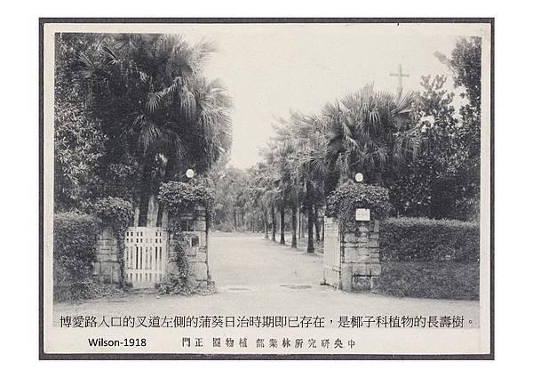 20161228-植物園老照片行前導覽資料.-to 老師們_頁面_38.jpg