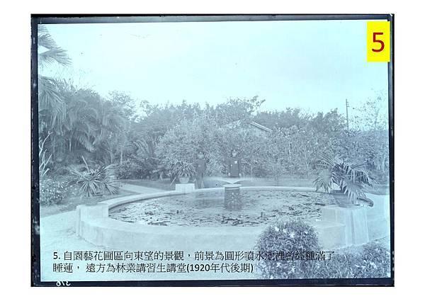 20161228-植物園老照片行前導覽資料.-to 老師們_頁面_66.jpg