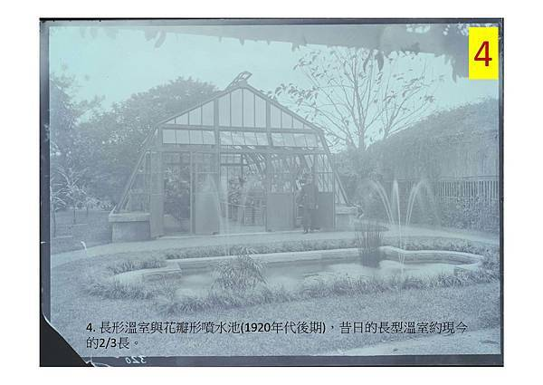 20161228-植物園老照片行前導覽資料.-to 老師們_頁面_65.jpg