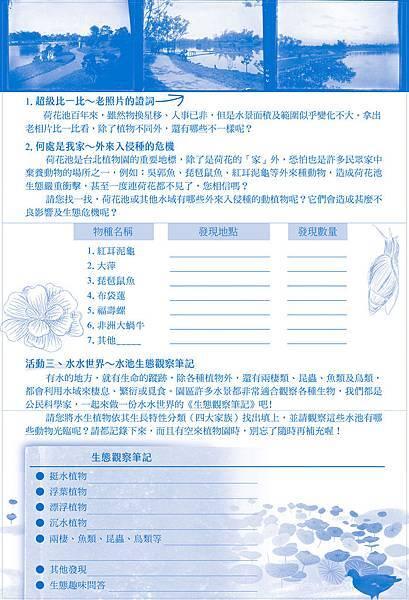 8月學習單反PANTONE_285_C.jpg